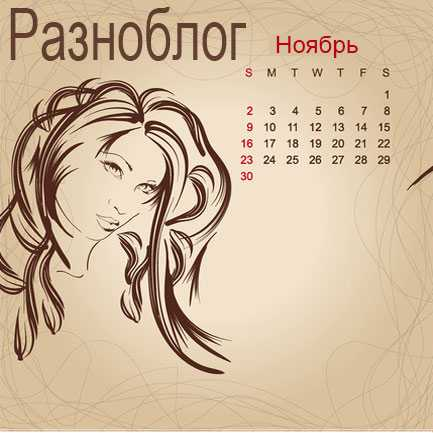 Лунный календарь стрижек на ноябрь 2014