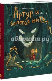 Рецензия на книгу Артур и золотая нить, Джо Тодд