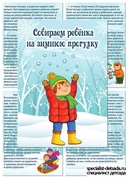 7 правил, как одеть ребенка на зимнюю прогулку