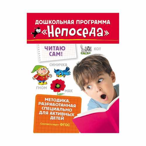 Подготовка к школе в домашних условиях: основные направления деятельности
