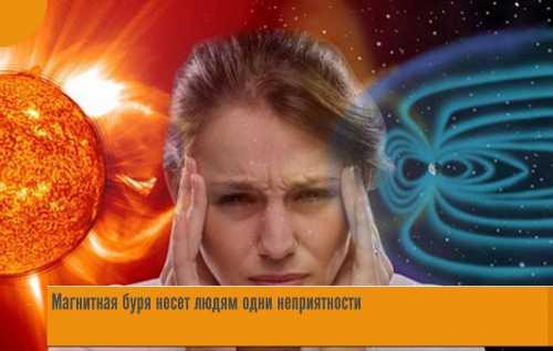 Здоровы мы или больны, в каком состоянии наш иммунитет, страдаем ли мы от депрессии или иных психических расстройств все эти факторы влияют на то, как мы перенесем очередную магнитную бурю