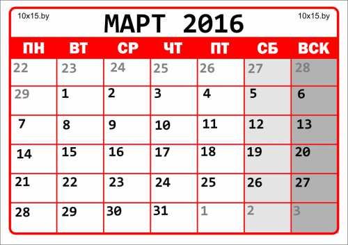 Календарь стрижек на март 2016