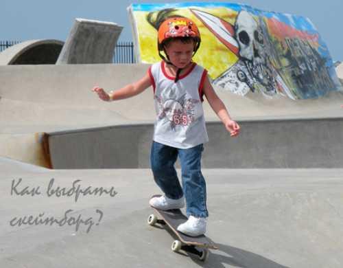 Как выбрать скейтборд для ребенка 9 лет