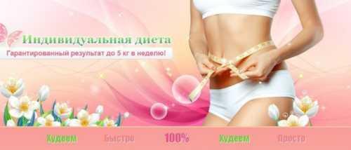 Природные средства для снижения веса
