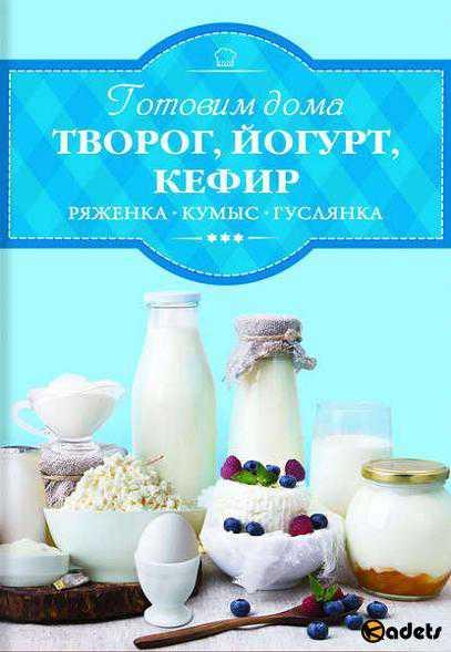 Готовим йогурт дома